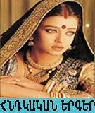 Հնդկական երգեր