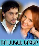Ռուսական երգեր