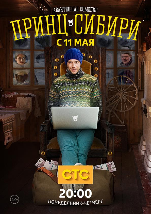 «Каха 1 Сезон 11 Серия» / 2015